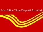 Post Office TD Account : बैंक FD से ज्यादा ब्याज पाने का मौका