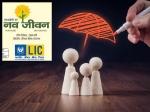 LIC नया नवजीवन इंश्योरेंस ऑनलाइन प्लान के बारे में जानें यहां