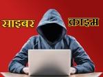 ऑनलाइन धोखाधड़ी का शिकार हुए हैं तो ऐसे करें शिकायत