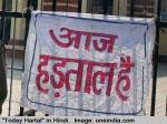भारी जुर्माने के विरोध में आज ट्रांसपोर्टर्स की देशभर में हड़ताल