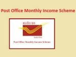पोस्ट ऑफिस मासिक आय योजना : जानें ब्याज दर और बाकी जरूरी चीजें