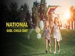 National Girl Child Day : इस तरह बनाइए बेटी को लखपति, जानिए सबसे आसान तरीके