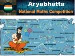 Aryabhatta National Maths Competition : दीजिए सवालों के जवाब और जीतिए 1.5 लाख रु