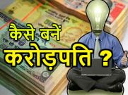 500 रुपए प्रतिमाह का निवेश आपको बनाएगा करोड़पति !