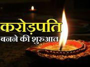 इस दीपावली से करिए करोड़पति बनने की शुरुआत!
