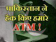 ATM सेंधमारी के पीछे पाकिस्तान का हाथ: रिपोर्ट्स