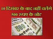 10 दिसंबर के बाद 500 रुपए के नोट नहीं चलेंगे
