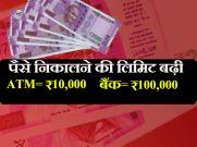 एक दिन में 10 हजार रुपए हुई ATM से पैसे निकालने की लिमिट
