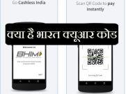 भारत QR कोड से झट हो जाएगा पेमेंट, पढ़ें कैसे