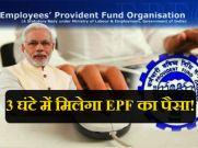 बस 3 घंटे में मिलेगा EPF का पैसा, मोदी सरकार की नई पहल