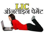 ऑनलाइन LIC प्रीमियम जमा करने के 10 बड़े फायदे