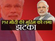 PM मोदी की 'कालाधन खत्म' करने की मुहिम को लगा बड़ा झटका!
