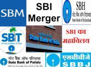 एक और बैंक का विलय करने की ओर बढ़ा SBI