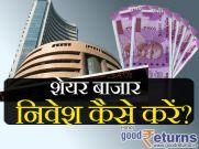 भारत में शेयर में निवेश से पहले इन 8 बातों का रखें ध्यान