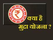 मुद्रा योजना: ₹50 हजार से ₹10 लाख तक लोन देगी मोदी सरकार