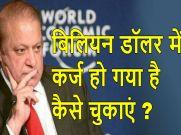 कंगाली की कगार पर पाकिस्तान, चीन के आगे फैलाई झोली!