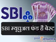 भारत में निवेश के लिए बेस्ट हैं SBI म्यूचुअल फंड्स