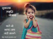 कौन से प्रदेश में बेटियों के जन्म पर मिलेगा क्या ?