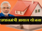 PM आवास योजना: 12 लाख नए घर बनेंगे, जानिए शर्तें और लाभ