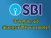SBI ऑनलाइन: भूल गए हैं पासवर्ड तो ऐसे करें री-सेट