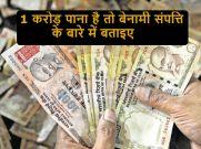 बेनामी संपत्ति की जानकारी देने वाले को मिलेगा 1 करोड़ रुपए