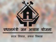 PM आवास योजना का लाभ उठाने के लिए ये 4 शर्तें करें पूरी