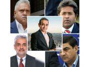 ये हैं भारत के 5 भगौड़े कारोबारी जिन्होंने देश को लूटा