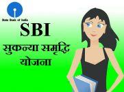 SBI में सुकन्या समृद्धि का खाता खोलने के लिए जरूरी दस्तावेज