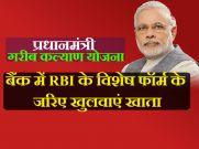 प्रधानमंत्री गरीब कल्याण योजना: नियम और शर्तें