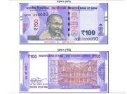 RBI: 100 रुपए का नया नोट आ सकता है अगले महीने