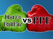 निवेश के लिए PPF और FD में कौन है ज्यादा बेहतर?