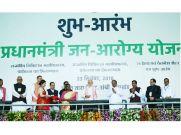 आयुष्मान भारत: 24 घंटे में 1000 लोगों का फ्री में इलाज