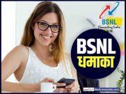 BSNL ने अपने 349 रुपये के प्लान में किया बदलाव
