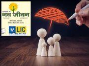 LIC ने  नया नवजीवन इंश्योरेंस प्लान, जानें खास बातें