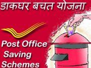 Post Office : ब्याज दरों पर ताजा घोषणा, जानिए क्या हुआ
