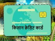 Kisan Credit Card : जानिए लोन पर नई ब्याज दरें
