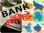 Bank Holiday : जल्द निपटा लें बैंक सम्बंधित जरूरी काम
