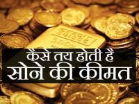 जानें कैसे तय होती है भारत में सोने की कीमत