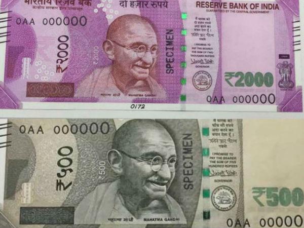 500 और 2000 रुपए के नोट की छपाई में कितना खर्च आता है?