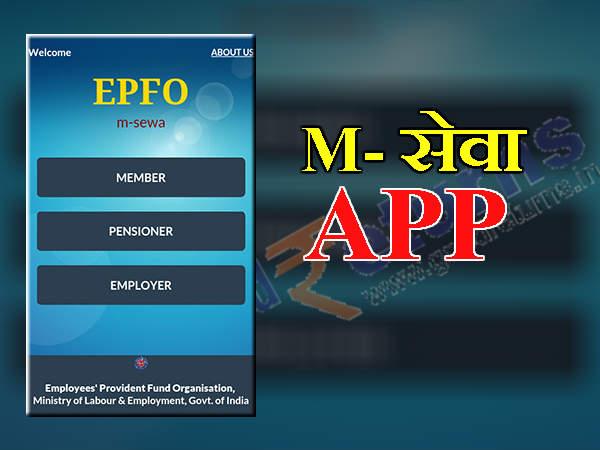 EPF एप क्या है, M-epf एप से कैसे चेक करें PF बैलेंस?