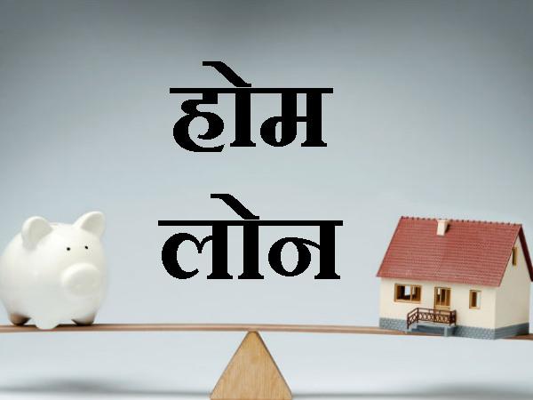 गृह ऋण के लिए इमेज परिणाम
