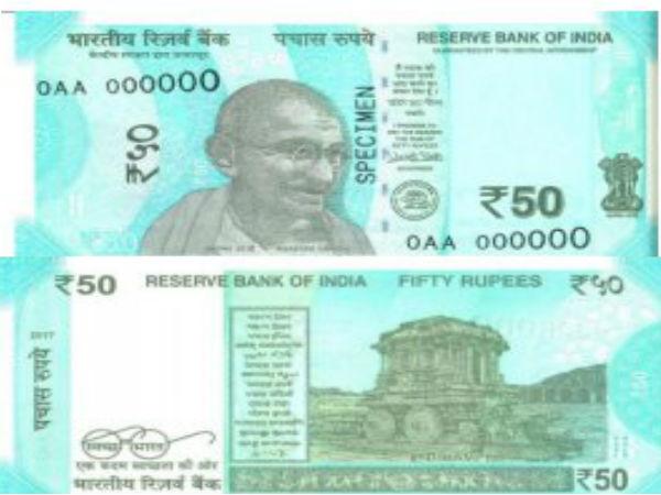 RBI ने जारी किया ₹50 का नया नोट, जल्द ही आएगा मार्केट