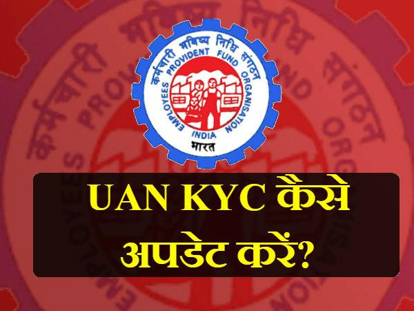 EPFO मेंबर पोर्टल में UAN KYC कैसे अपडेट करें?