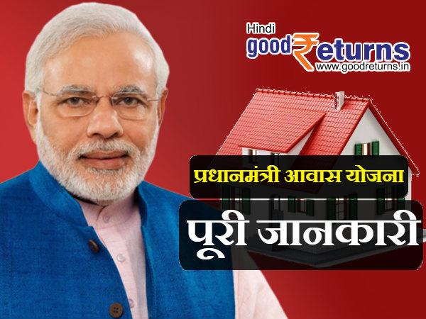 प्रधानमंत्री आवास योजना (PMAY) के बारे में पूरी जानकारी