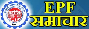 EPFO News In Hindi