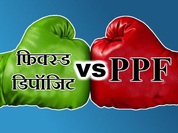 फिक्स्ड डिपॉजिट (FD) या पीपीएफ (PPF) में कौन से बेहतर, यहां देखें तुलना