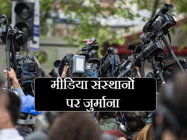 दिल्ली HC ने 12 बड़े मीडिया संस्थानों पर लगाया 10 लाख का जुर्माना
