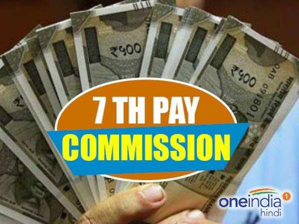7वां वेतन आयोग: इस विभाग से जुड़े 3 लाख कर्मियों को मिलेगा बढ़ा हुआ वेतन