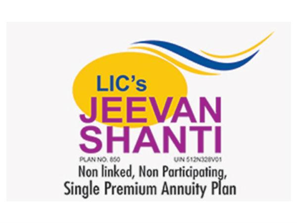 LIC जीवन शांति पॉलिसी हुई लॉन्च, जानें फीचर्स और लाभ
