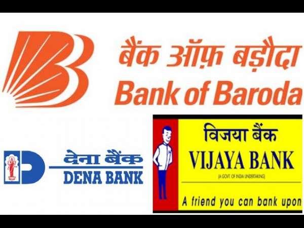 तीनों बैंकों के विलय से ग्राहकों को होगा फायदा